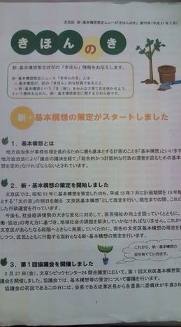 きほんの木.jpg