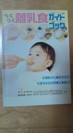 離乳食2.jpg