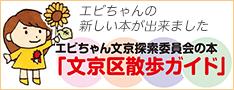 エビちゃんの著書2「文京区散歩ガイド」