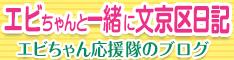 エビちゃん応援隊ブログ「エビちゃんと一緒に文京区日記」
